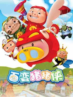 猪猪侠动画片集合 2 4岁