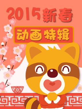 2015新春动画特辑