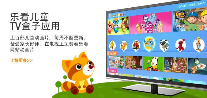 乐看儿童TV盒子应用
